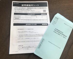SoftBank Air(ソフトバンクエアー)あんしん乗り換えキャンペーン証明書貼り付けシート