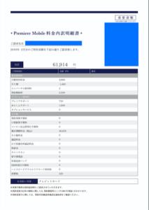 SoftBank Air あんしん乗り換えキャンペーン0代理店キャッシュバックキャンペーン