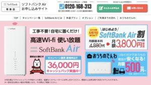 SoftBank Air あんしん乗り換えキャンペーン10代理店キャッシュバックキャンペーン.png