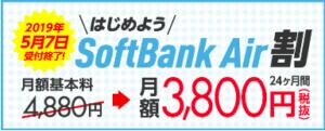 SoftBank Air はじめようSoftbankair 割 代理店キャッシュバックキャンペーン