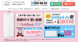 SoftBank Air あんしん乗り換えキャンペーン7代理店キャッシュバックキャンペーン