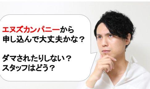 SoftBank Airの代理店『エヌズカンパニーの口コミ/評判』を徹底調査!本当にキャッシュバックはもらえるの?お客様対応は?