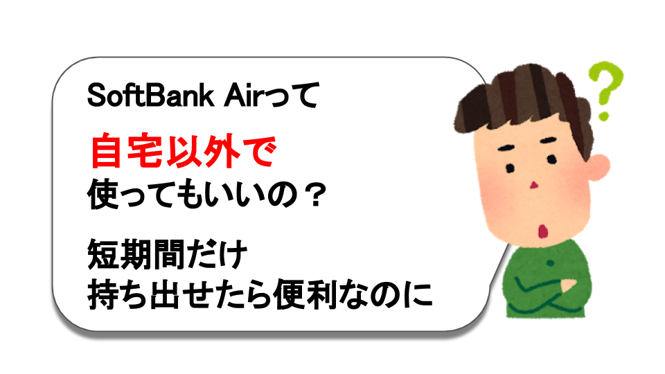 SoftBank Airは自宅以外で使えるの?短期間なら別の場所で使って大丈夫?住所変更すれば出張先や入院先でも利用可能!