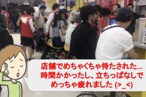 SoftBank Airを店舗で契約して超後悔した話。即日持ち帰りはできるけどくたびれる。ネットのほうが楽だしお得!