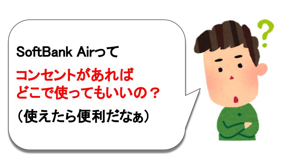 SoftBank Airは別の場所で使ってもいいの?移動させてもOK?住所変更すれば入院先や旅行先でも使ってOK!