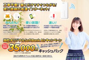 【人気No.1の代理店】SoftBank Airをエヌズカンパニーで申し込み、35,000円のキャッシュバックをゲット!申し込みの流れと注意点を解説!