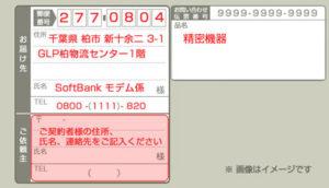 SoftBank Airにクーリングオフはないけど、8日以内に電話すれば解約・契約キャンセルはOK。手数料や返却先など解説!