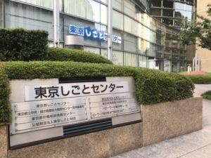 東京しごとセンターのミドルコーナーでカウンセリングを受けてきた!感想、評判、口コミもご紹介!