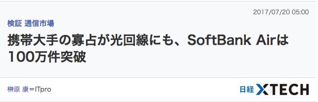 【口コミ:評判】SoftBank Air(ソフトバンクエアー)が遅すぎるとTwitterで批判殺到。通信速度は本当に遅いのか!?