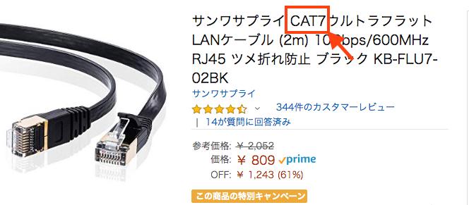 SoftBank Airの付属品にLANケーブルあり!ケーブルの長さや種類をご紹介。オンラインゲームも楽しめます!