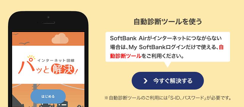 SoftBank Airが不具合・故障時の対処法。1年間のメーカー保証とあんしん補償についても解説