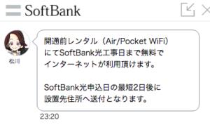 引っ越ししてもすぐネットが使える方法。おすすめはWiMAXとSoftBank Air・光2