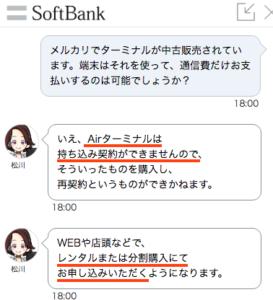 SoftBank Airの中古端末は再利用できるのか?月額をより安くするための方法