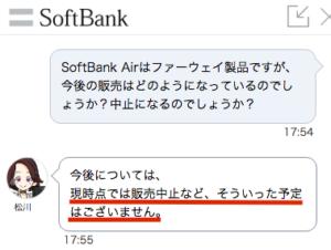 SoftBank Airはファーウェイ製品だけど大丈夫?今後はどうなるかを解説