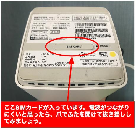 SoftBank Airの本体の設置場所はどこがいい?窓際や高い場所などポイントを解説。本体(端末機)を持って、電波が強い場所を見つけよう
