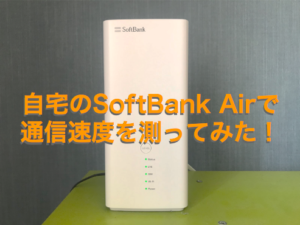SoftBank Airは夜になると通信速度が遅くなる?夜の楽しみYouTube・Netflixは快適に視聴できるのか解説