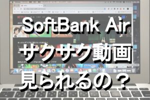 SoftBank Air(ソフトバンクエアー)は遅いと言われるが動画は見られるの?Netflix、Hulu、DAZNは大丈夫!3