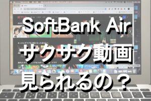 SoftBank AirでNetflix、Hulu、DAZNなど動画配信サービスは快適に見られるの?実際の通信速度やリアルなを利用者が解説します