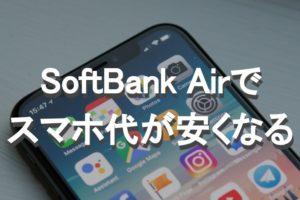 SoftBank Airにすると携帯(スマホ)代が安くなるって本当?「おうち割」申し込み方法や割引額をわかりやすく解説