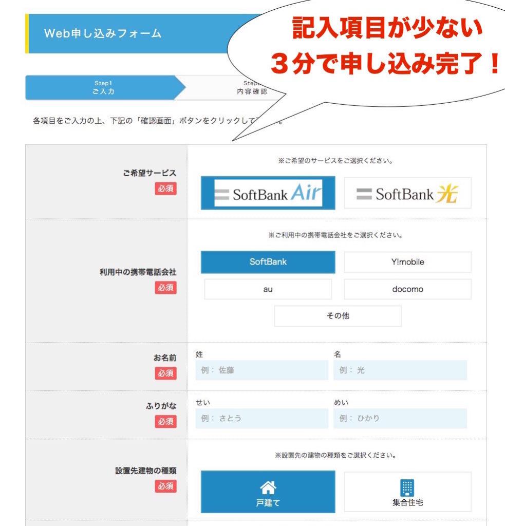 SoftBank Airを店頭で契約・即日持ち帰りしちゃダメな理由。店頭だと損をします!