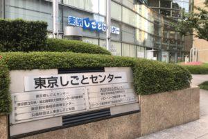 【写真付き】飯田橋駅から「東京しごとセンター」へのアクセス・ルートを写真で紹介