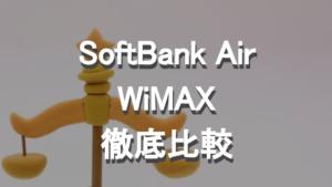 SoftBank AirとWiMAXの、料金や通信速度など徹底比較。メリットやデメリットを解説!1