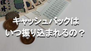 SoftBank Airのキャッシュバックはいつもらえるの?振り込みが早くおすすめの代理店とは