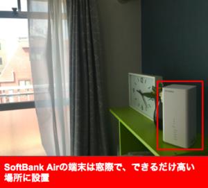 SoftBank Airの故障・不具合のかんたんな対処法!治らないときの補償や交換も解説5