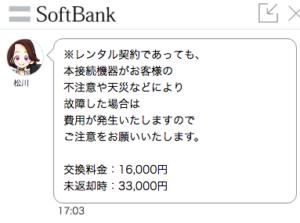 SoftBank Airの故障・不具合のかんたんな対処法!端末の補償や交換についても解説3