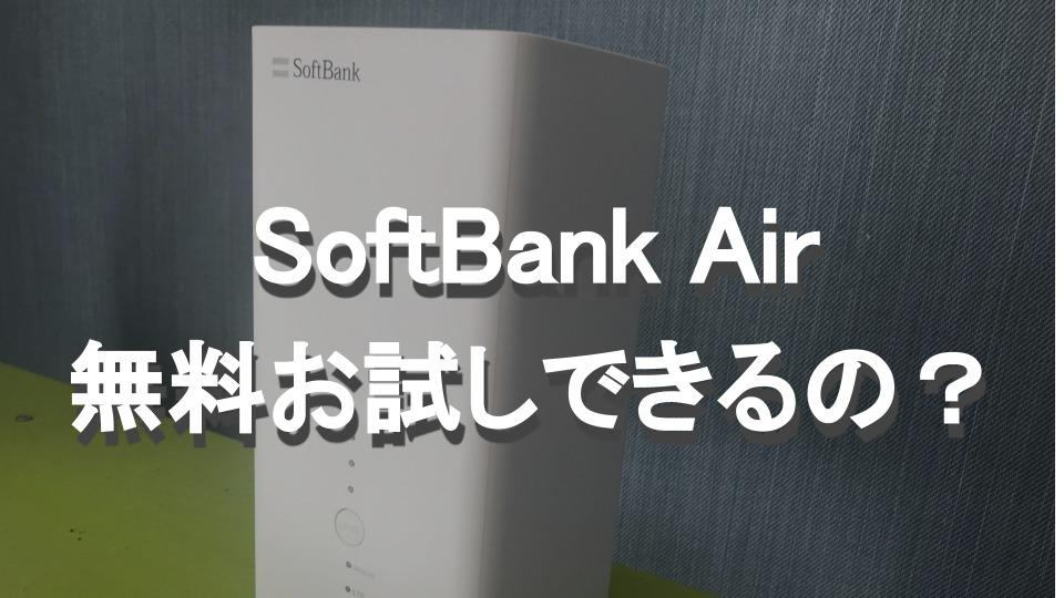 SoftBank Airは「無料お試し」はあるの?期間や費用、キャンセル方法を解説
