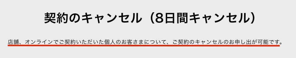 SoftBank Airは「無料お試し」できるの?期間や費用、キャンセル方法を解説2