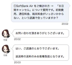 SoftBank Airは「無料お試し」はあるの?期間や費用、キャンセル方法を解説3