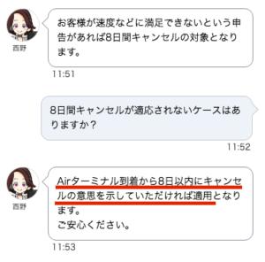 SoftBank Airは「無料お試し」はあるの?期間や費用、キャンセル方法を解説4