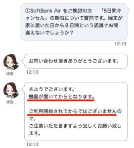 SoftBank Airは「無料お試し」はあるの?期間や費用、キャンセル方法を解説6