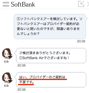 SoftBank Airはプロバイダー契約が必要なの?メールアドレスはどうなるの?2