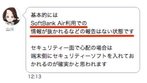 SoftBank Airはファーウェイ製だけど大丈夫?プライバシーは?セキュリティ・ウィルス対策について徹底解説!