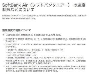 SoftBank Air(ソフトバンクエアー)が遅くなる理由。「速度制限」を徹底解剖!時間帯や改善方法など解説1