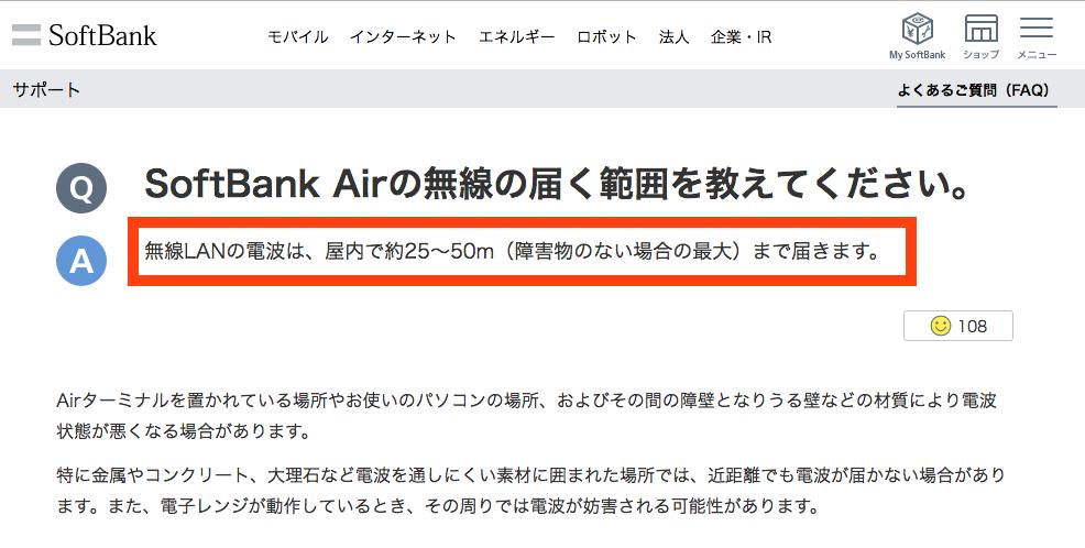 SoftBank Air(ソフトバンクエアー)の接続できる台数と範囲を解説!2