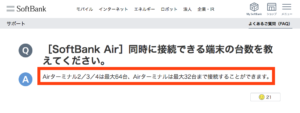 SoftBank Air(ソフトバンクエアー)の接続できる台数と範囲を解説3