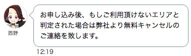 SoftBank Air(ソフトバンクエアー)の提供エリアは電話とネット検索で確認できる。エリア外だったときの解約方法も解説2