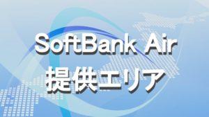 SoftBank Air(ソフトバンクエアー)の提供エリアは電話とネット検索で確認できる。エリア外だったときの解約方法も解説6