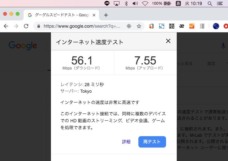 SoftBank Air(ソフトバンクエアー)有線 LANケーブル速度計測・平日10時