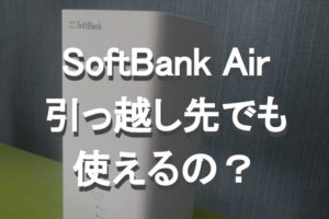 SoftBank Air(ソフトバンクエアー)は引っ越ししても、住所変更すれば使える!4