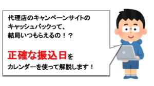 SoftBank Airのキャッシュバックはいつもらえるの?振込日はいつ?早く・確実にもらえるおすすめの代理店を紹介!