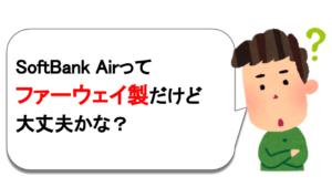 SoftBank Airはファーウェイ製だけどは大丈夫?アップデートやアフターフォローは万全!故障しても1年間保証あり!