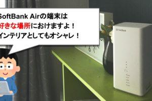 SoftBank Airの設置場所はどこがいいの?テレビの横はダメ?窓際や台の上などおすすめの設置場所を解説!