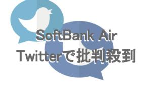 【口コミ/評判】SoftBank Airが遅すぎるとTwitterで批判殺到!?実際の利用者が通信速度のリアルをレビューします!