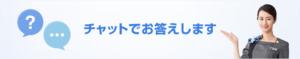 SoftBank Air(ソフトバンクエアー):新規契約の問い合わせはチャットサポートが最高