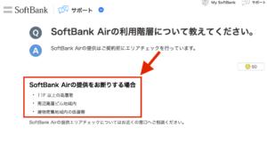 SoftBank Airはマンションで使えるの?通信速度や回線工事、月額料金など解説します!