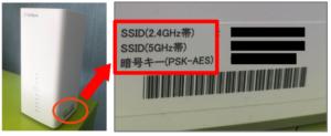 SoftBank Airのスイッチはどこ?配線無用・コンセントに入るだけで利用可能